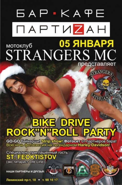 BIKE DRIVE Rock»N»Roll Party. 05 января 2013 г