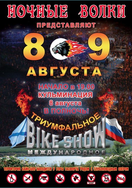 Байк Шоу в Севастополе 8-9 августа 2014