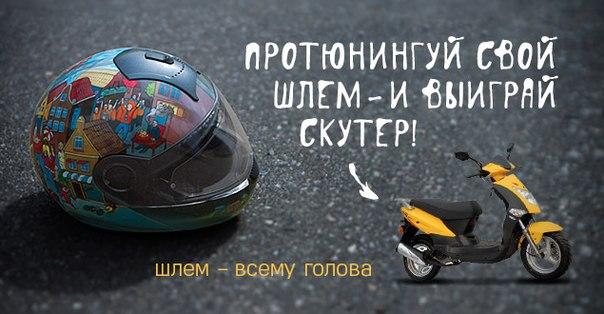 Конкурс «Шлем всему голова!»