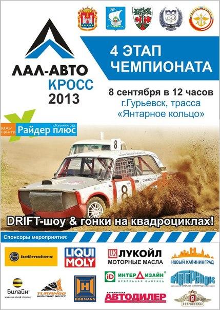 Автокросс 4-й этап, 8 сентября