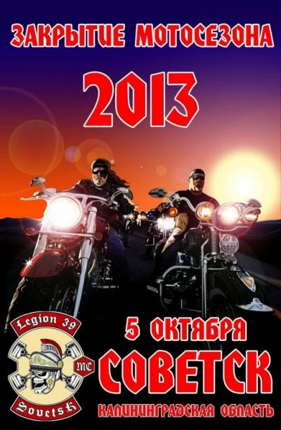 Закрытие сезона 2013. 05 октября 2013, г.Советск