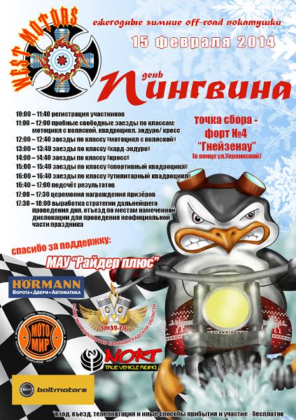 «День Пингвина — 2014″. 15 февраля 2014 г.